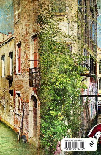 Блокнот. Венецианские каналы (А5)