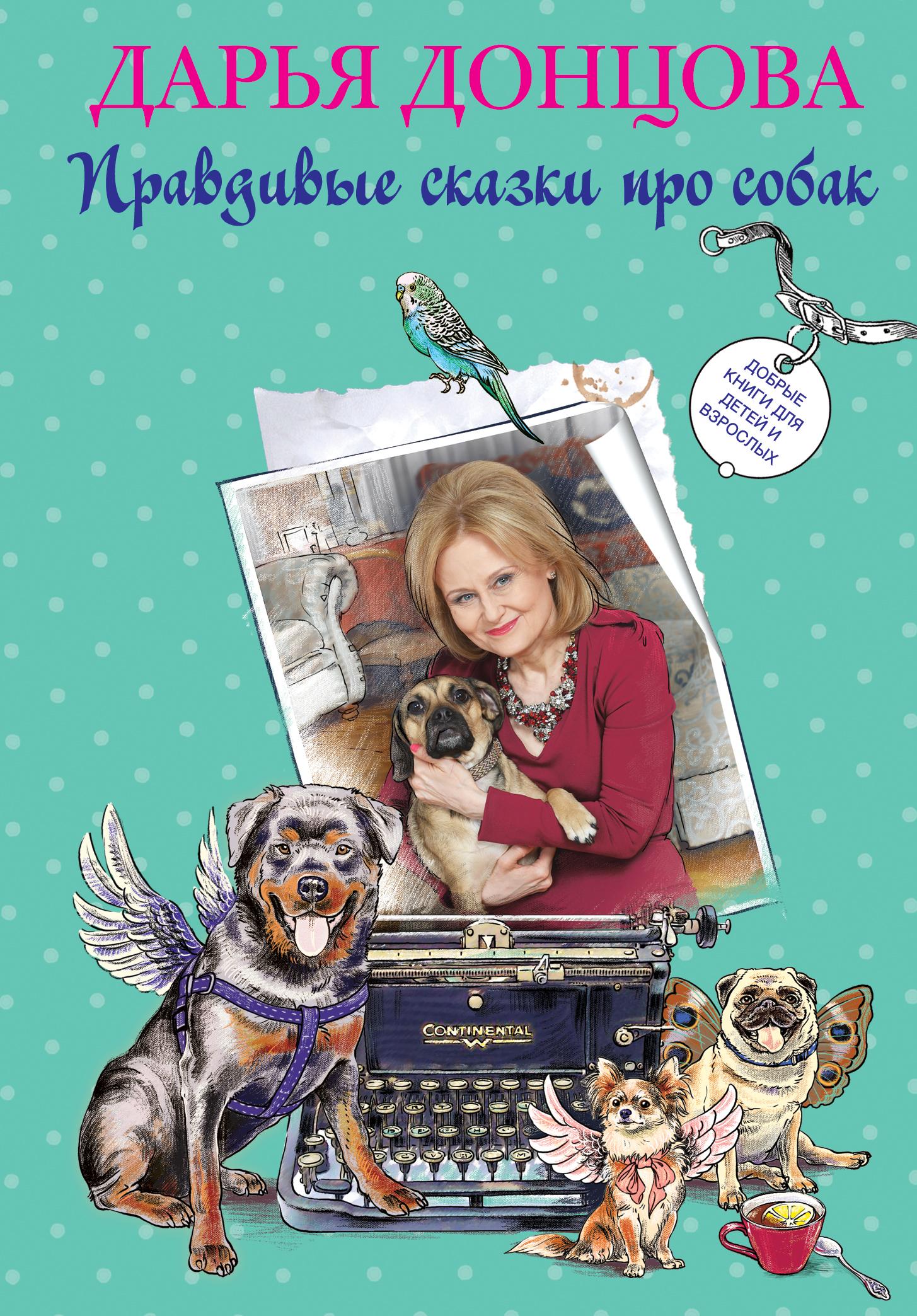 Донцова Дарья Аркадьевна Добрые книги для детей и взрослых. Правдивые сказки про собак
