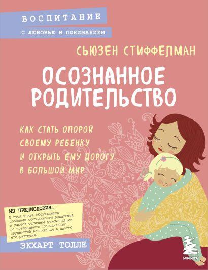 Осознанное родительство. Как стать опорой своему ребенку и открыть ему дорогу в большой мир - фото 1