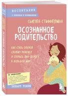 Сьюзен Стиффелман - Осознанное родительство. Как стать опорой своему ребенку и открыть ему дорогу в большой мир' обложка книги
