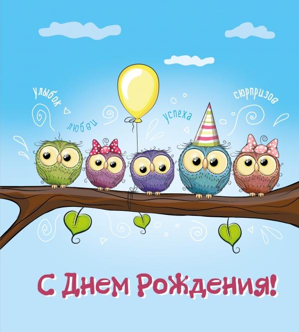 С днем рождения! (иллюстр.)