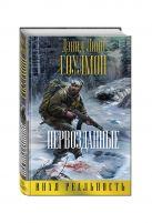 Дэвид Линн Гоулмон - Первозданные' обложка книги