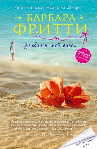 Барбара Фритти - Улыбнись, мой ангел обложка книги