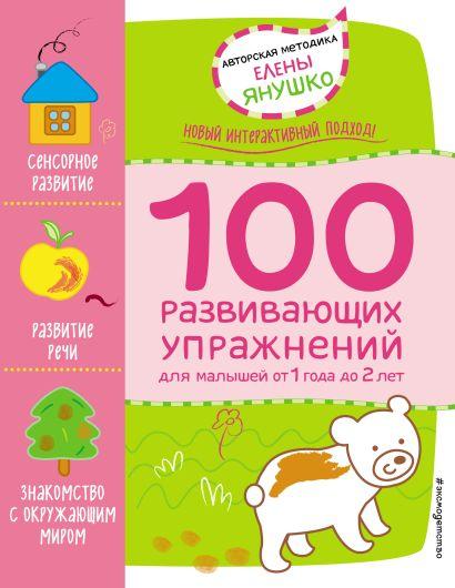 1+ 100 развивающих упражнений для малышей от 1 года до 2 лет - фото 1