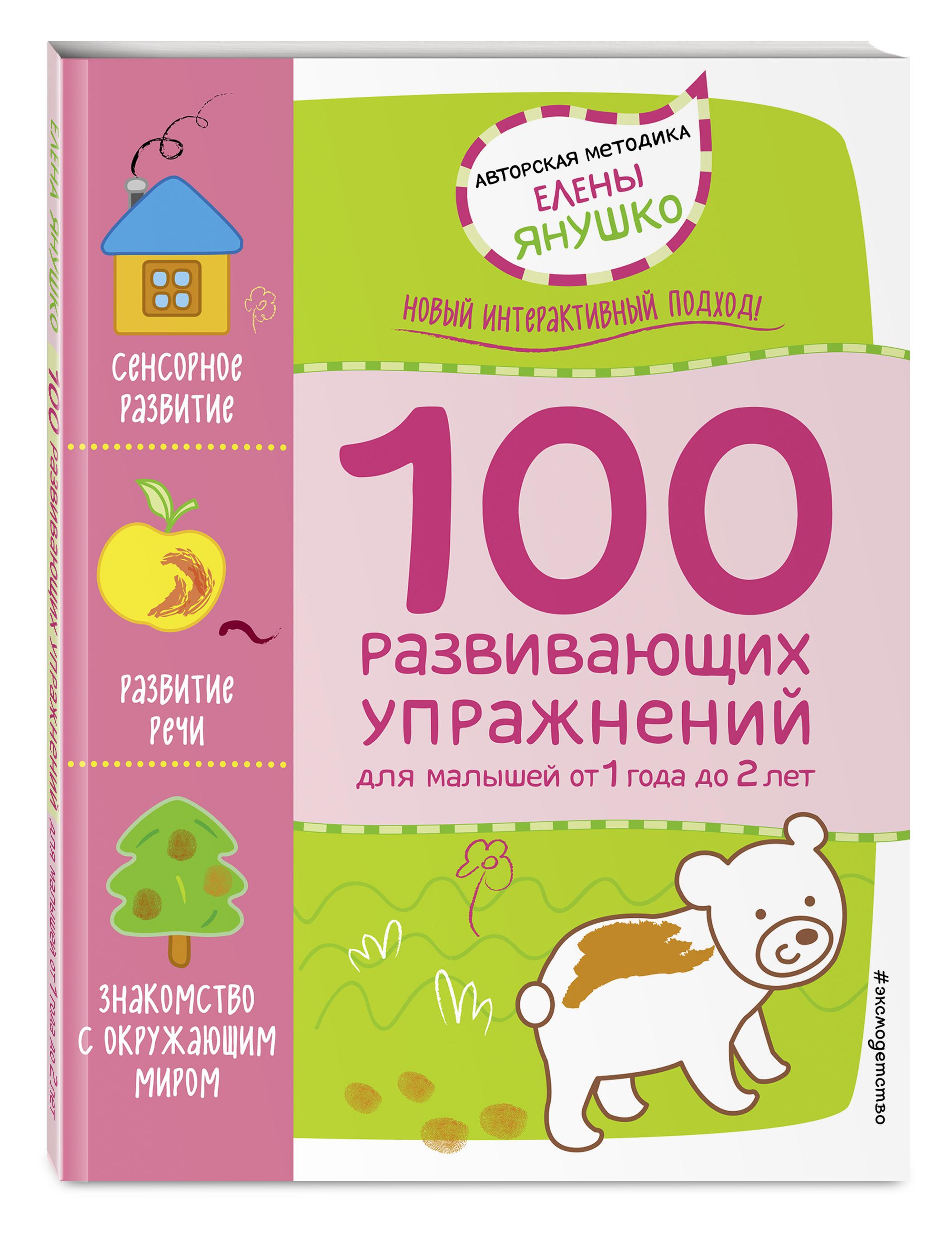 Янушко Е.А. 1+ 100 развивающих упражнений для малышей от 1 года до 2 лет