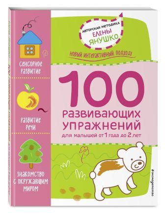 Янушко Е.А. - 1+ 100 развивающих упражнений для малышей от 1 года до 2 лет обложка книги