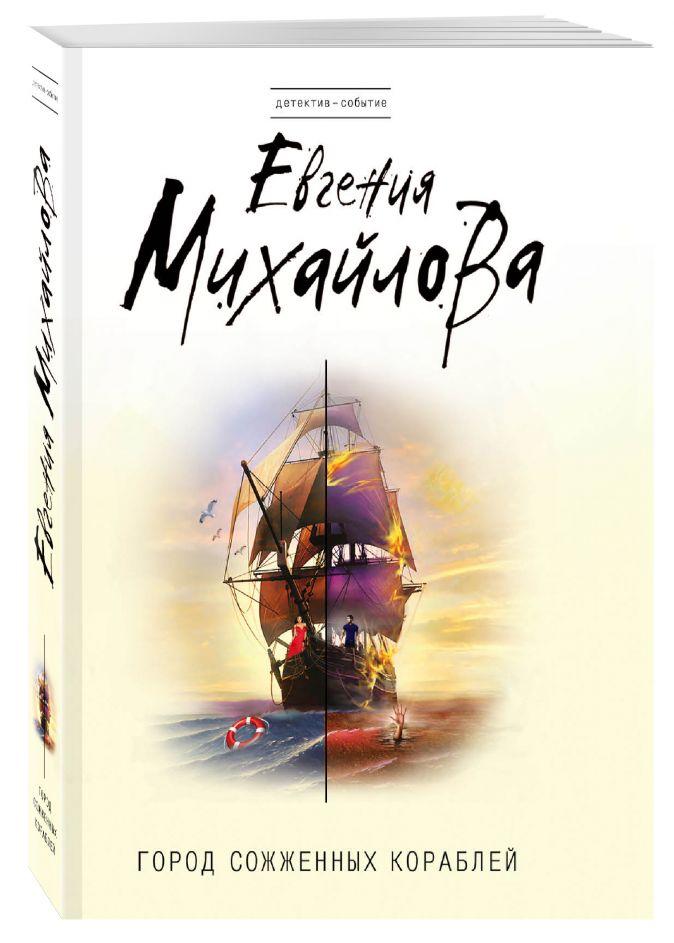 Евгения Михайлова - Город сожженных кораблей обложка книги