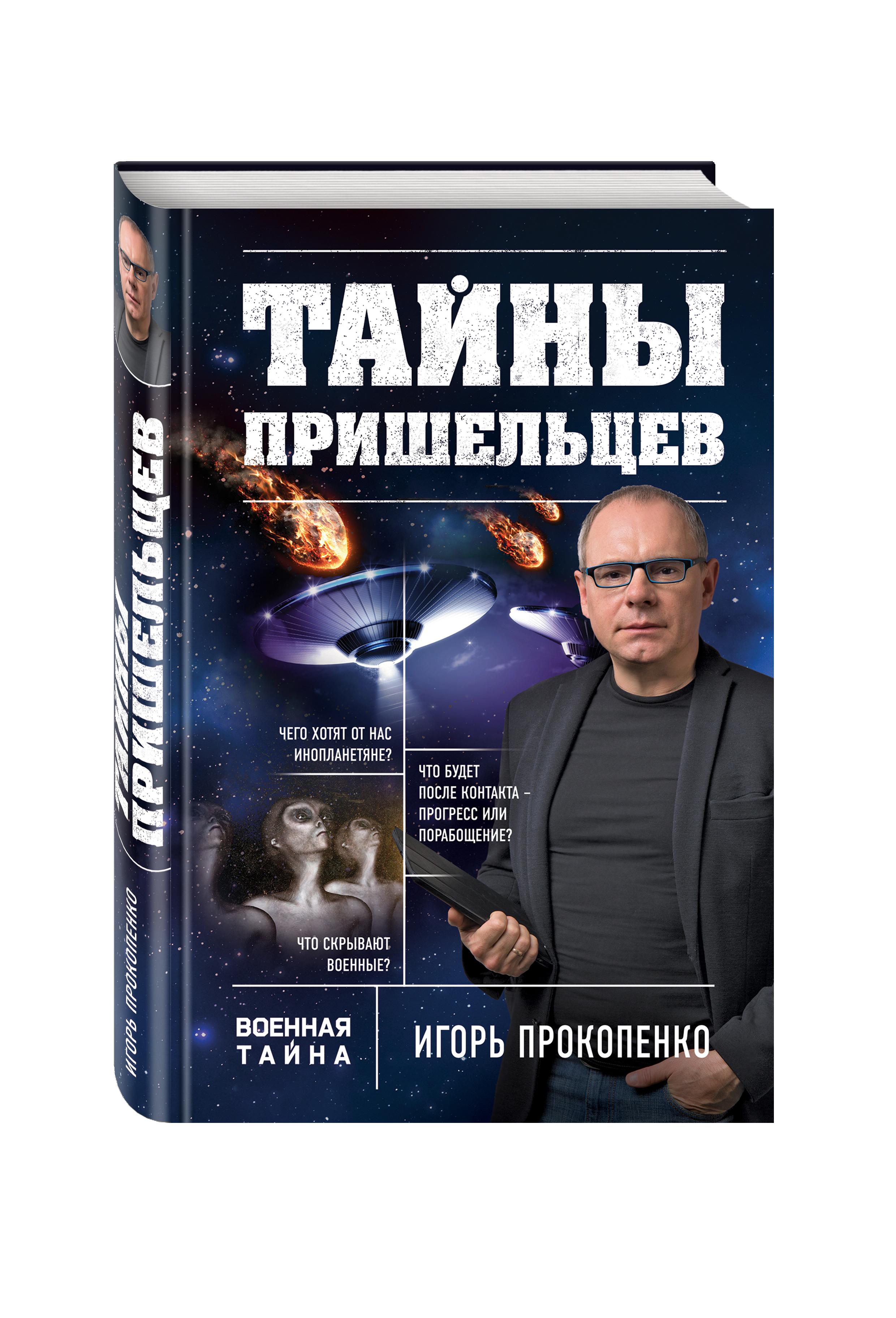 Прокопенко И.С. Тайны пришельцев