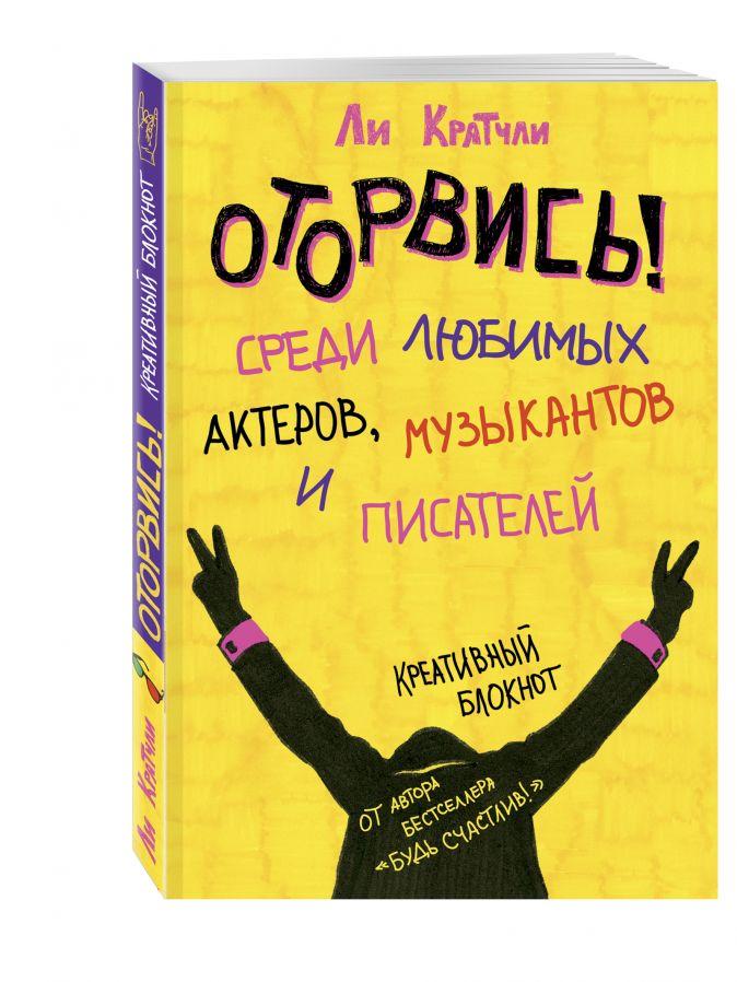 Ли Кратчли - Оторвись! Среди любимых актеров, музыкантов и писателей обложка книги