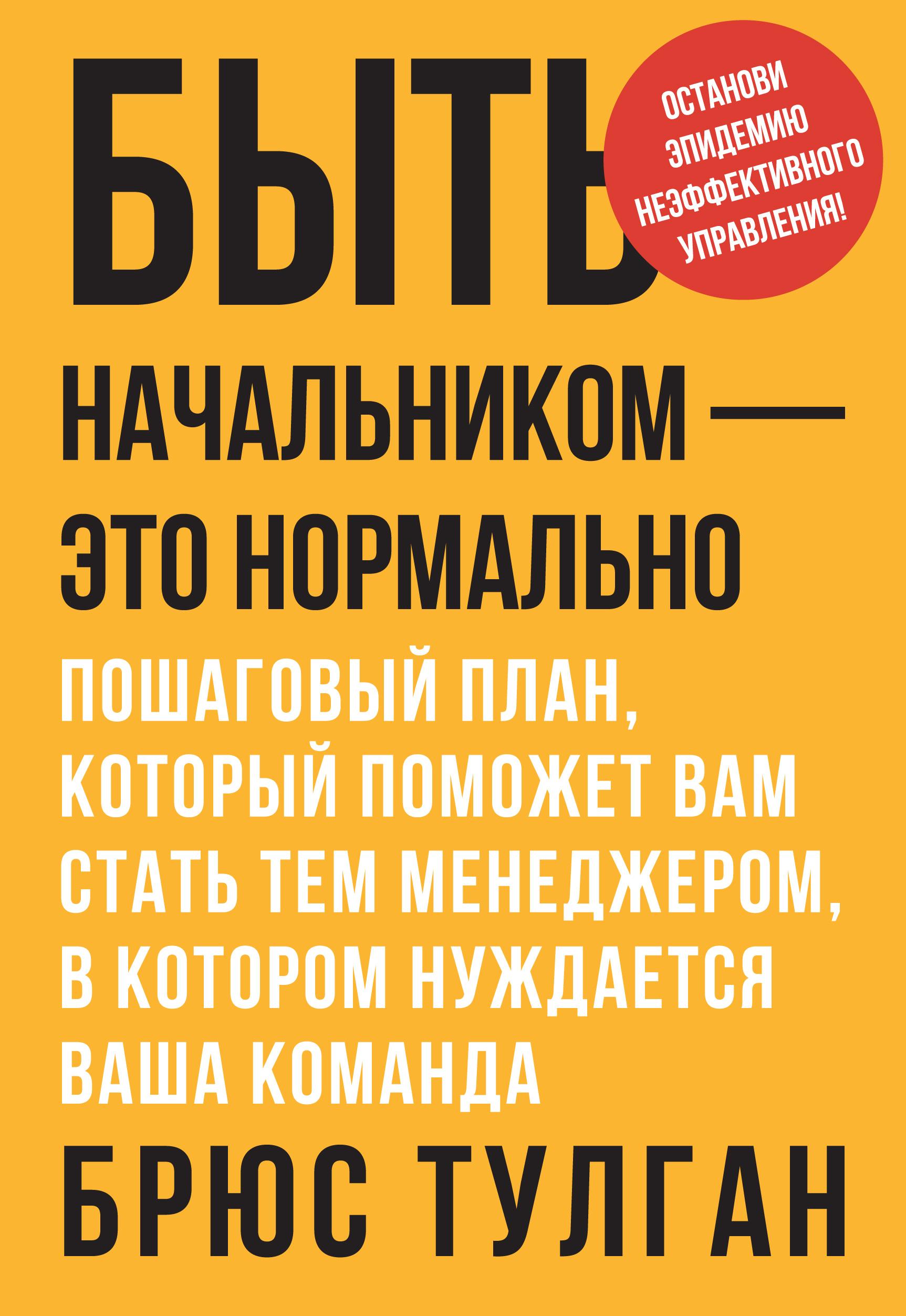 Быть начальником – это нормально. Пошаговый план, который поможет вам стать тем менеджером, в котором нуждается ваша команда от book24.ru