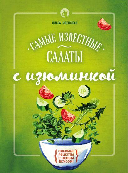 Самые известные салаты с изюминкой - фото 1