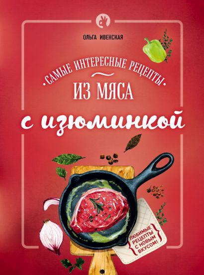 Самые интересные рецепты из мяса с изюминкой - фото 1