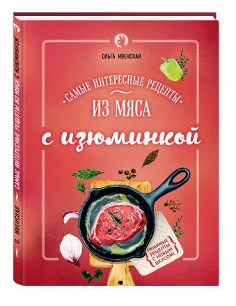 Самые интересные рецепты из мяса с изюминкой Ивенская О.С.