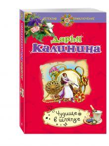 Детектив-приключение Д. Калининой (обложка)