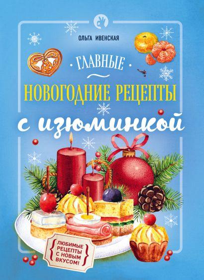 Главные новогодние рецепты с изюминкой - фото 1