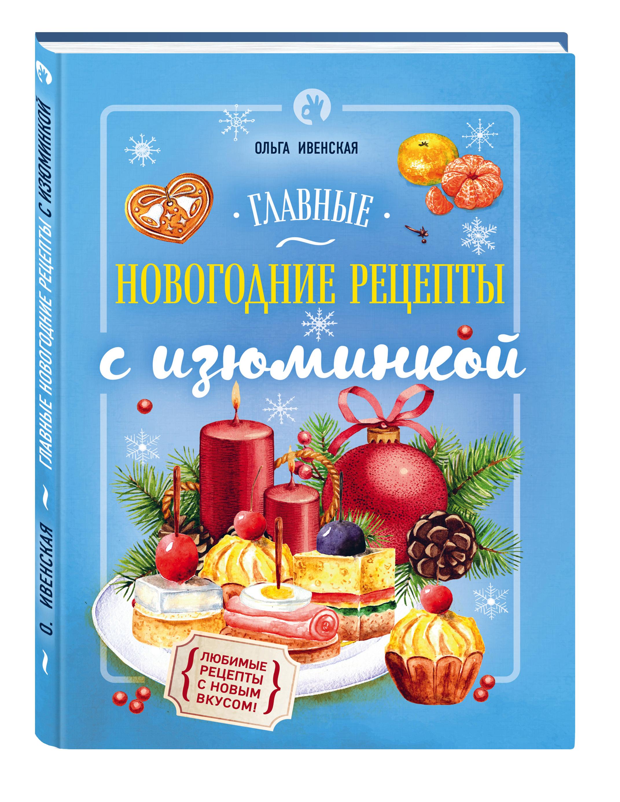 Ольга Ивенская Главные новогодние рецепты с изюминкой