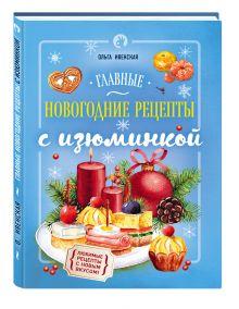 Главные новогодние рецепты с изюминкой