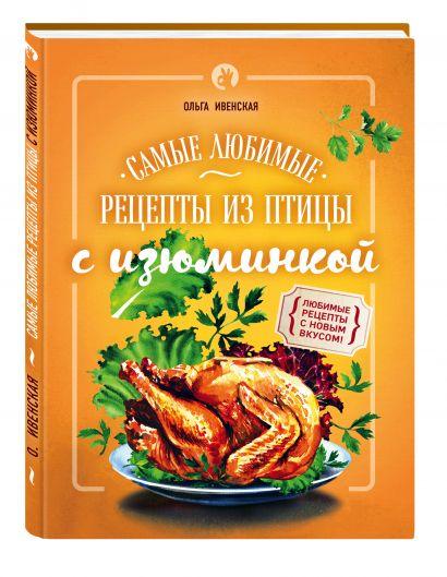 Самые любимые рецепты из птицы с изюминкой - фото 1