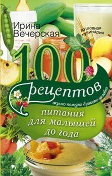 100 рецептов питания для малышей Вечерская И