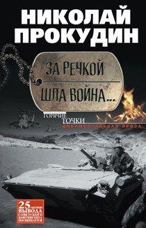 Прокудин Н. - За речкой шла война... обложка книги
