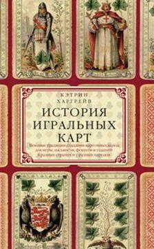 История игральных карт Харгрейв К.П