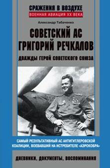 Советский ас Григорий Речкалов - фото 1