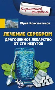 Константинов Ю. - Лечение серебром обложка книги