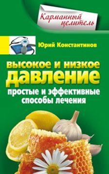 Константинов Ю. - Высокое и низкое давление обложка книги
