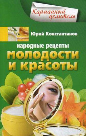 Константинов Ю. - Народные рецепты молодости и красоты обложка книги