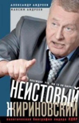 Андреев А.Р., Андреев М.А. - Неистовый Жириновский. Политическая биография лидера ЛДПР. обложка книги