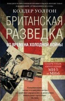 Уолтон К. - Британская разведка во времена холодной войны обложка книги