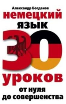 Немецкий язык. 30 уроков. От нуля до совершенствования