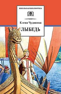 Чудинова - Лыбедь обложка книги