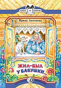 Антонова - Жил-был у бабушки обложка книги