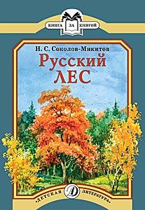 Соколов-Микитов - Русский лес обложка книги