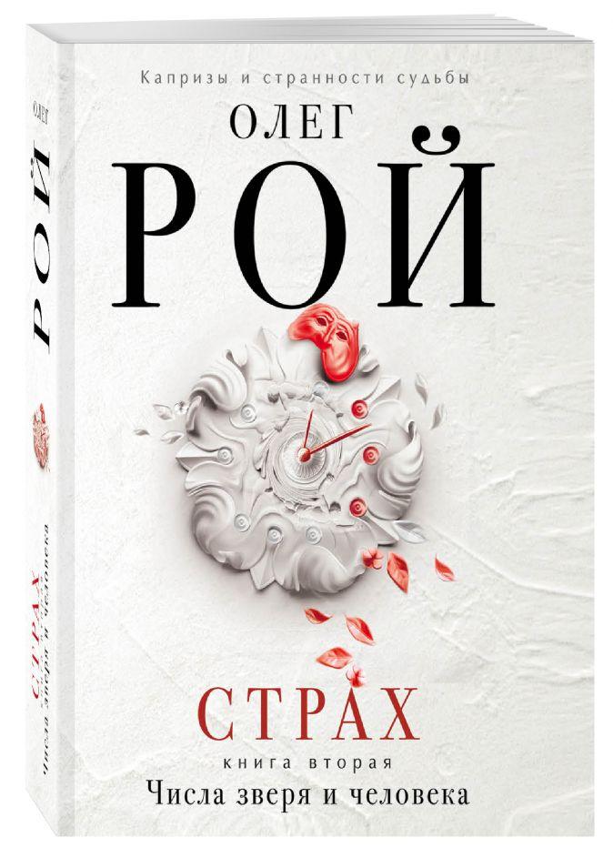 Олег Рой - Страх. Книга вторая. Числа зверя и человека обложка книги