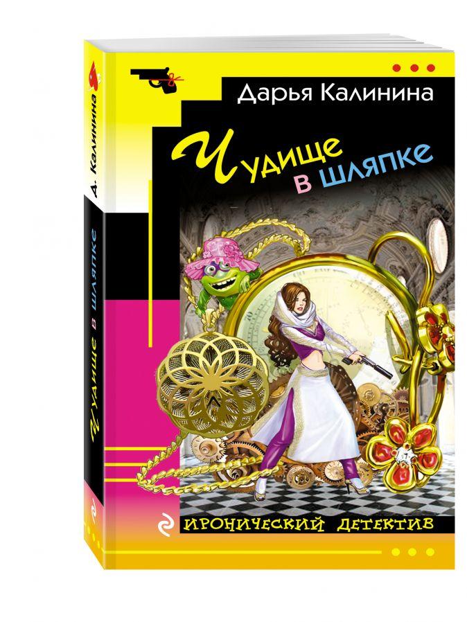 Дарья Калинина - Чудище в шляпке обложка книги