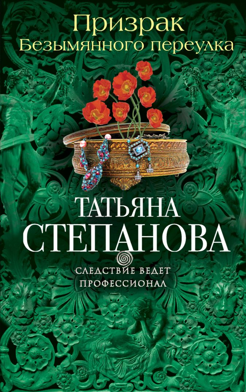 Татьяна Степанова - Призрак Безымянного переулка обложка книги