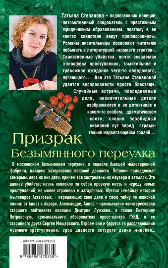 Призрак Безымянного переулка Татьяна Степанова