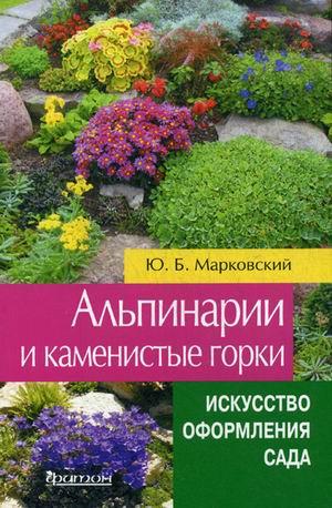 Альпинарии и каменистые сады Марковский Ю.Б.