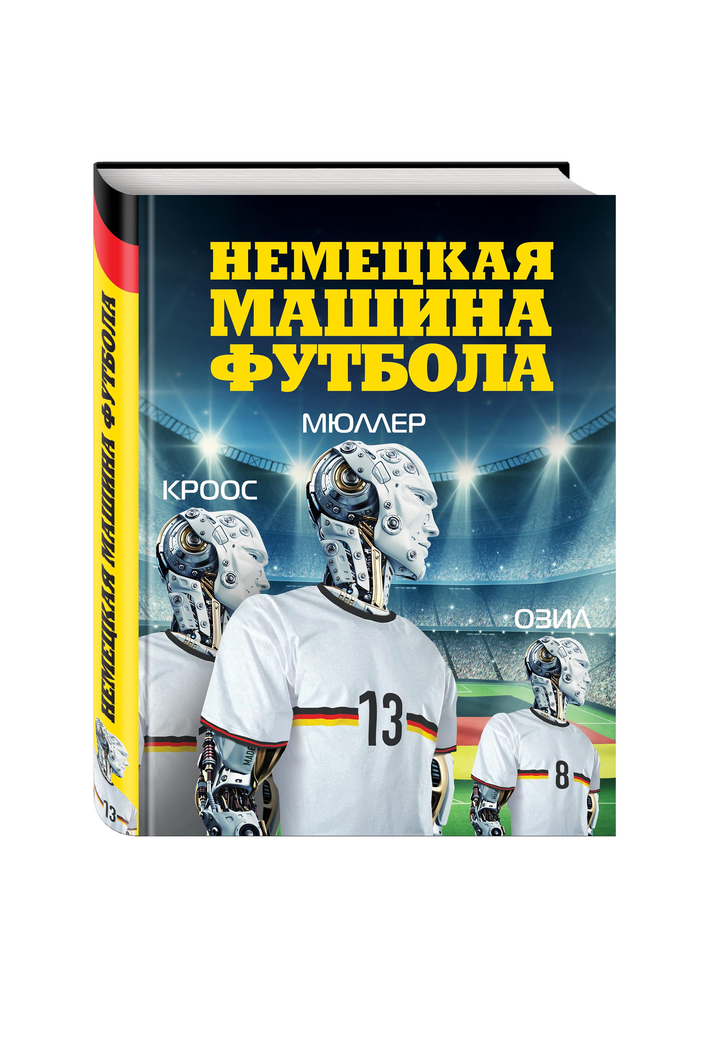 Немецкая машина футбола. от book24.ru