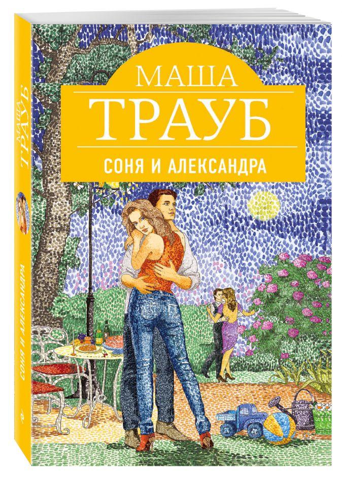 Маша Трауб - Соня и Александра обложка книги