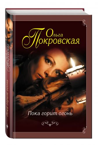 Ольга Покровская - Пока горит огонь обложка книги