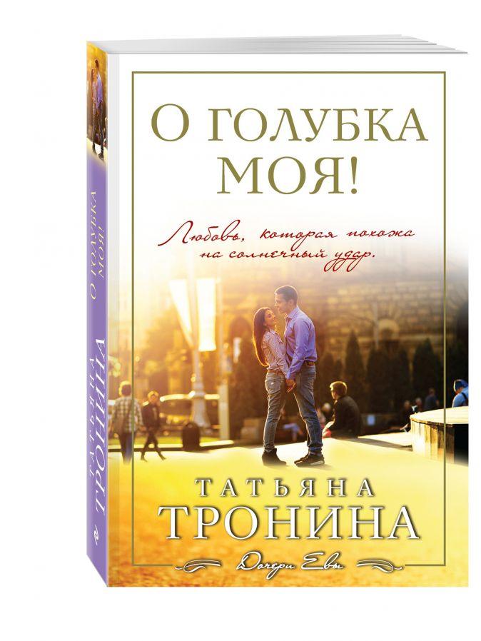 Татьяна Тронина - О голубка моя! обложка книги