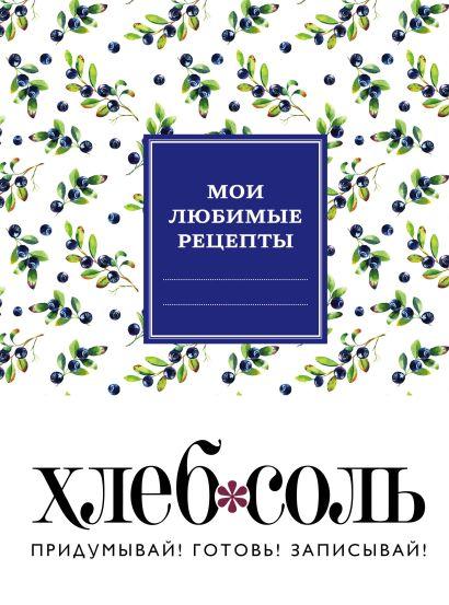 Мои любимые рецепты. Книга для записи рецептов (твердый пер._165х225_сочная черника) - фото 1
