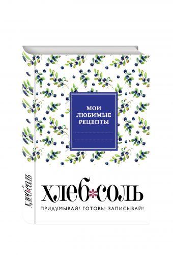 Мои любимые рецепты. Книга для записи рецептов (твердый пер._165х225_сочная черника)