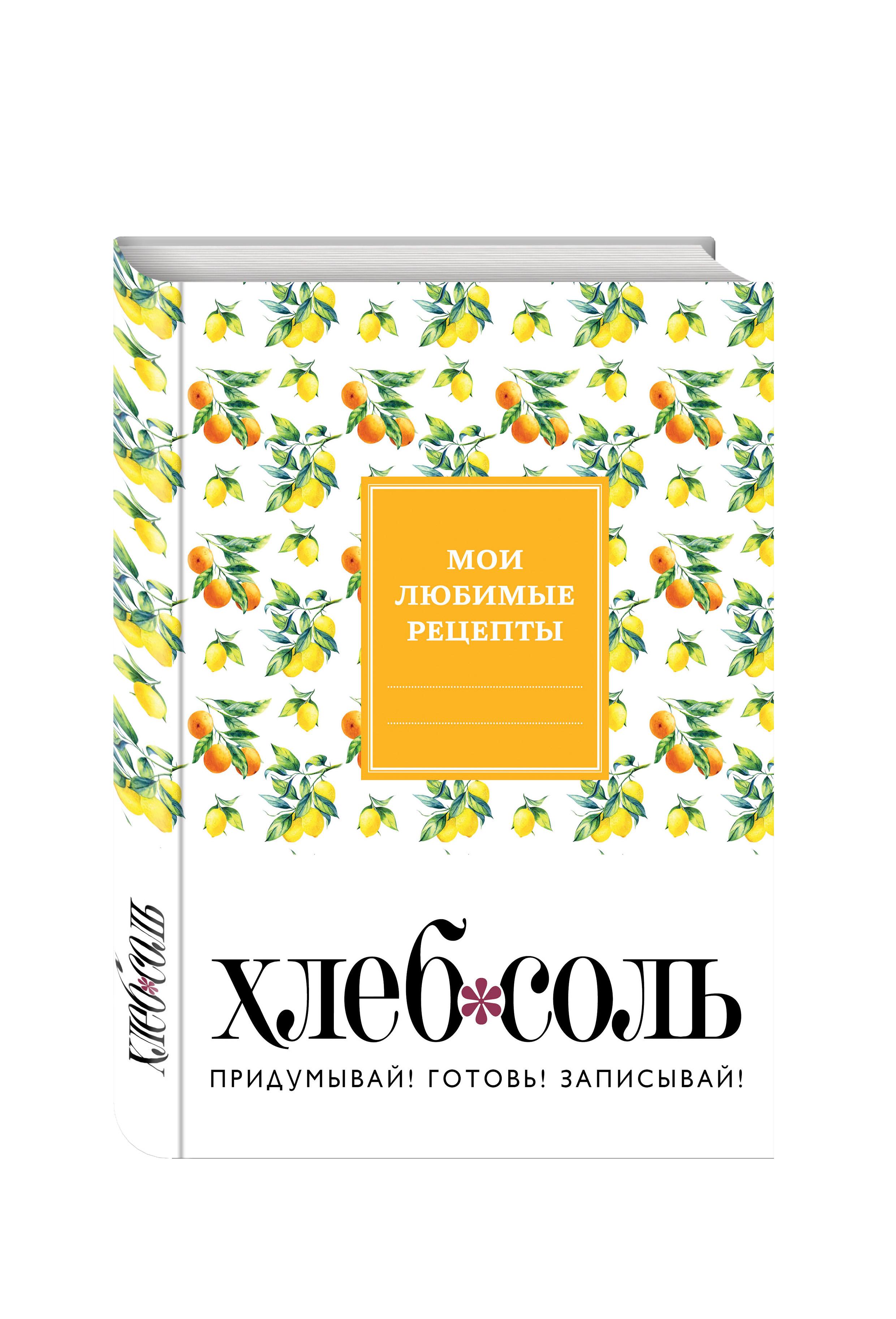 Мои любимые рецепты. Книга для записи рецептов (твердый пер., ветка лимона) книга рецептов