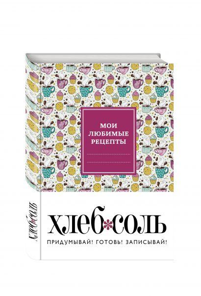 Мои любимые рецепты. Книга для записи рецептов (твердый пер., кофе-брейк) - фото 1