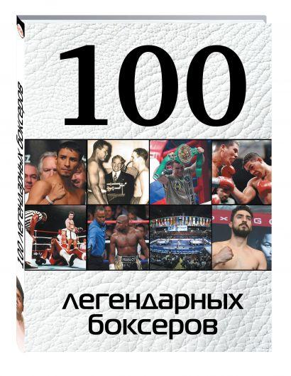 100 легендарных боксеров - фото 1
