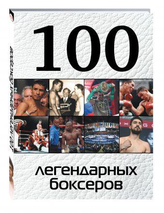 100 легендарных боксеров Клавсуть Дмитрий Петрович